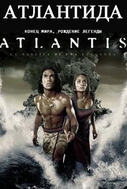 Постер фильма Атлантида: Конец мира, рождение легенды (2011)
