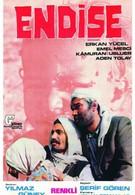 Тревога (1974)