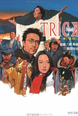 Постер фильма Трюк (2000)