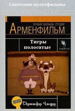 Постер фильма Тигры полосатые (1970)