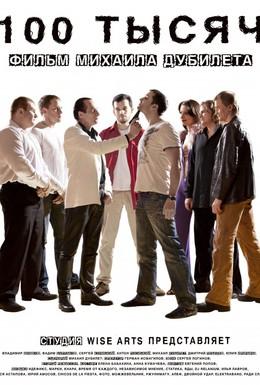 Постер фильма 100 тысяч (2011)