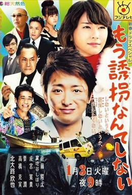 Постер фильма Я больше не буду похищать (2012)