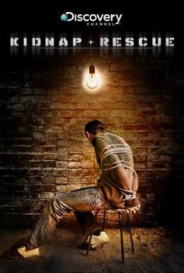Постер фильма Похищение и спасение (2011)