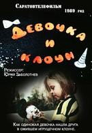 Девочка и клоун (1989)
