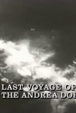 Постер фильма Последний рейс Андреа Дориа (1996)