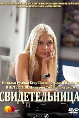 Постер фильма Свидетельница (2011)