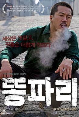Постер фильма Отброс (2008)