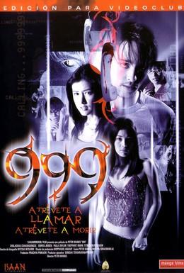 Постер фильма 999-9999 (2002)