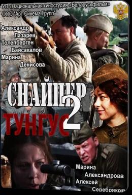 Постер фильма Снайпер 2: Тунгус (2012)