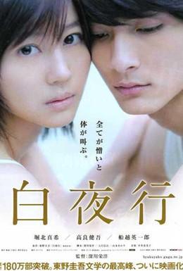 Постер фильма В белой ночи (2010)