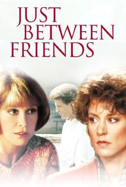 Постер фильма Только между друзьями (1986)