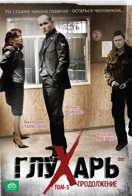 Постер фильма Глухарь (2008)