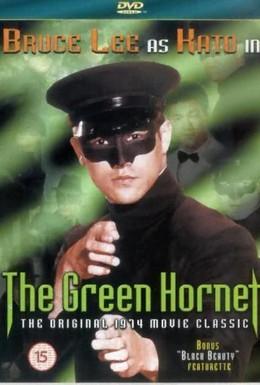 Постер фильма Зеленый Шершень (1966)
