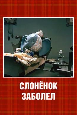 Постер фильма Слонёнок заболел (1985)