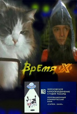 Постер фильма Время X (1992)