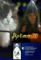 Время X (1992)