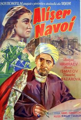 Постер фильма Алишер Навои (1947)