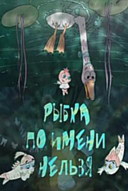 Постер фильма Рыбка по имени Нельзя (2011)