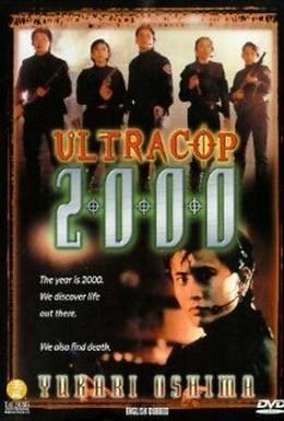 Постер фильма Полиция 2000 (1995)