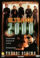 Полиция 2000 (1995)