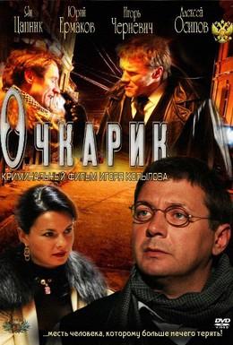 Постер фильма Очкарик (2012)