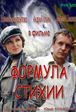 Постер фильма Формула стихии (2007)