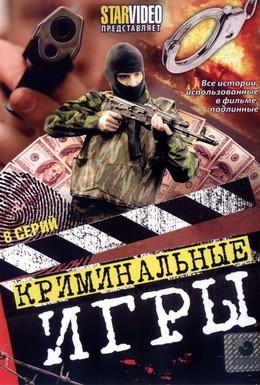 Постер фильма Криминальные игры (2005)