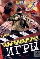 Криминальные игры (2005)
