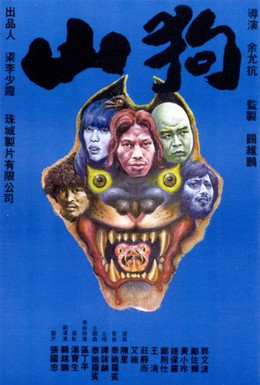 Постер фильма Карнавал бестий (1980)