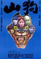 Карнавал бестий (1980)