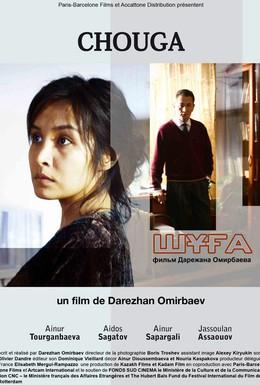 Постер фильма Шуга (2007)
