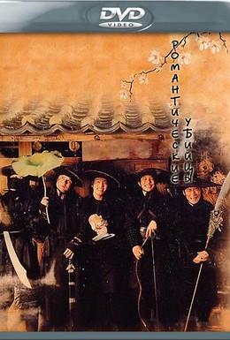 Постер фильма Романтические убийцы (2003)