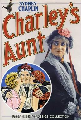 Постер фильма Тётка Чарлея (1925)