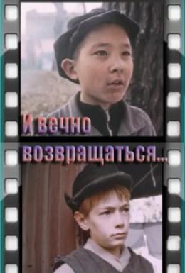 Постер фильма И вечно возвращаться (1993)