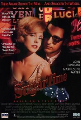 Постер фильма Любовь и мафия (1995)