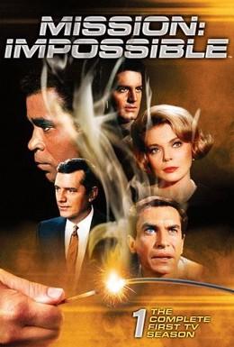 Постер фильма Миссия невыполнима (1968)