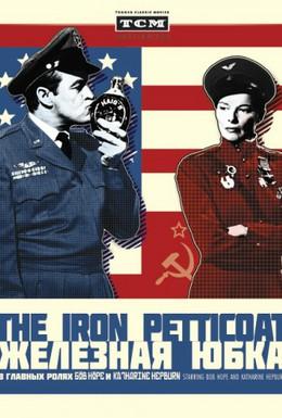 Постер фильма Железная нижняя юбка (1956)
