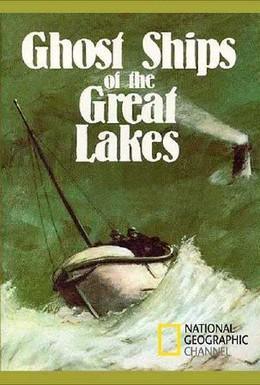 Постер фильма Корабли-призраки Великих озер (2011)