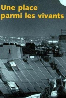 Постер фильма Место среди живущих (2003)