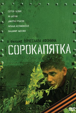 Постер фильма Сорокапятка (2008)