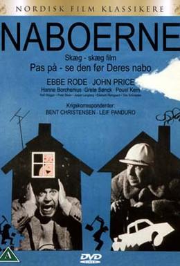 Постер фильма Соседи (1966)