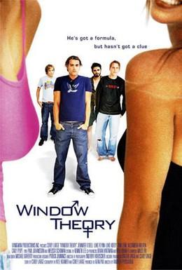 Постер фильма Теория соблазна (2005)