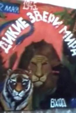 Постер фильма Дикие звери мира (2004)