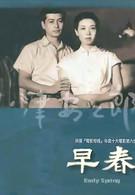 Ранняя весна (1956)