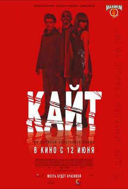 Постер фильма Кайт (2014)