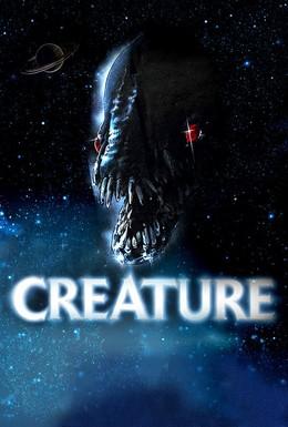Постер фильма Чудовище (1985)