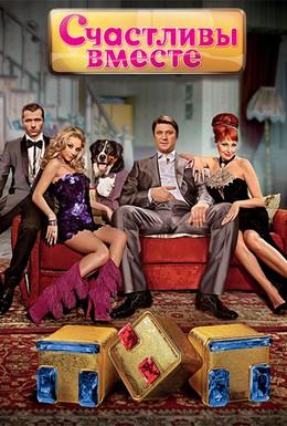 Постер фильма Счастливы вместе (2006)