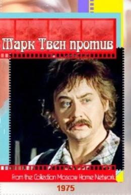 Постер фильма Марк Твен против (1975)