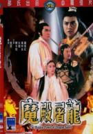 Потаенная сила сабли дракона (1983)