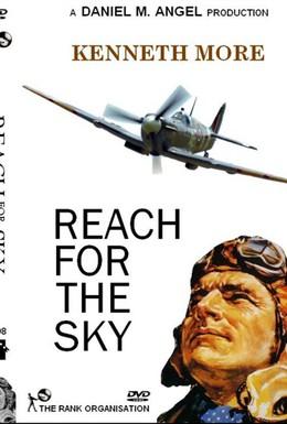 Постер фильма Достичь небес (1956)